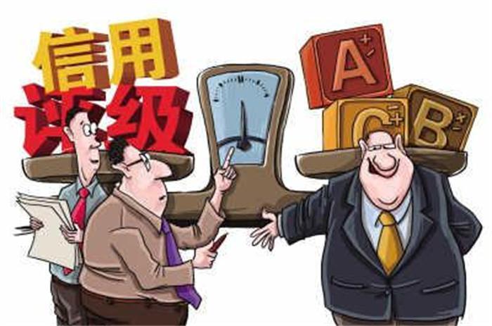 河南企业信用等级评估公司,信用等级