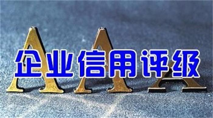 郑州企业信用等级评估公司价格,信用等级