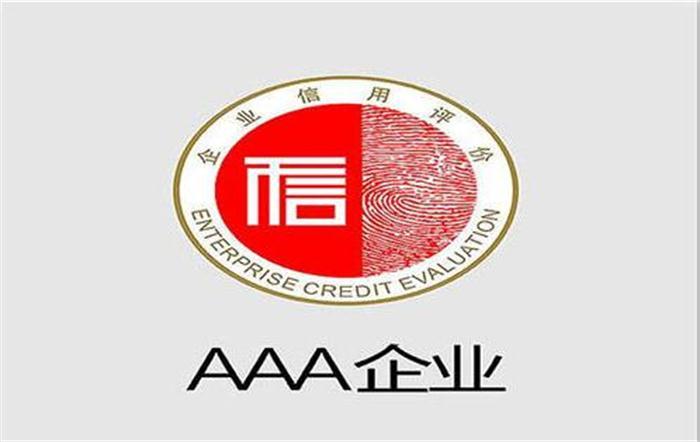 河南办理企业AAA信用等级证书找哪家,信用等级