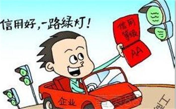 郑州办理AAA信用等级证书费用,信用等级