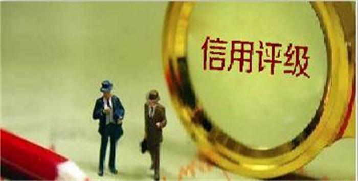 郑州AAA信用评级公司哪家好,信用评级