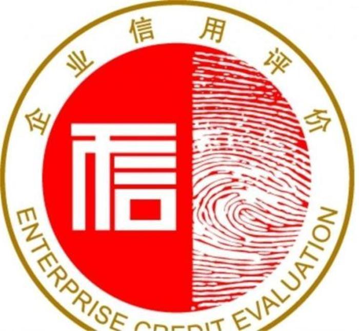 河南AAA信用评级机构价格,信用评级