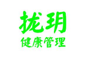 云南拢玥健康管理有限公司