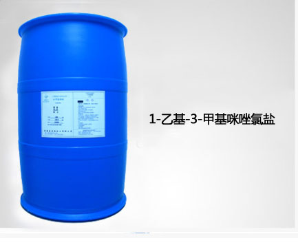 广州1-乙基-3-甲基咪唑氯盐厂家,1-乙基-3-甲基咪唑氯盐
