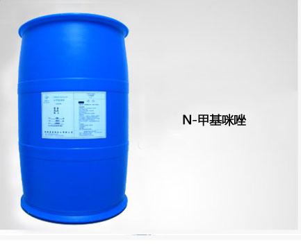 广州N-甲基咪唑优质商品,N-甲基咪唑