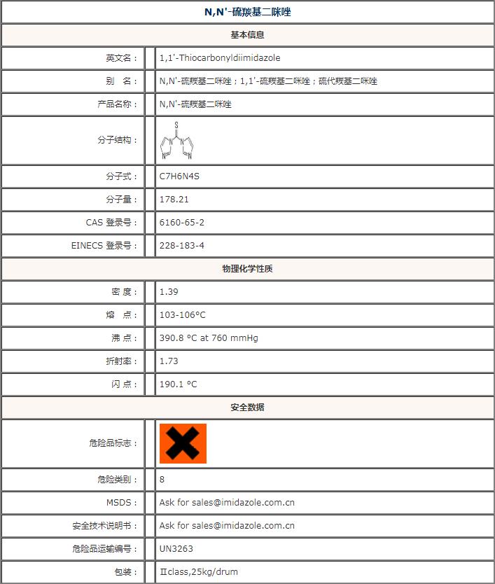 河北N-硫羰基二咪唑生产厂家,N-硫羰基二咪唑