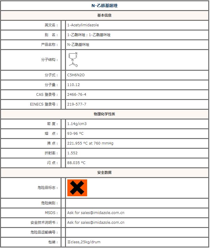 广州N-乙酰基咪唑用途,N-乙酰基咪唑