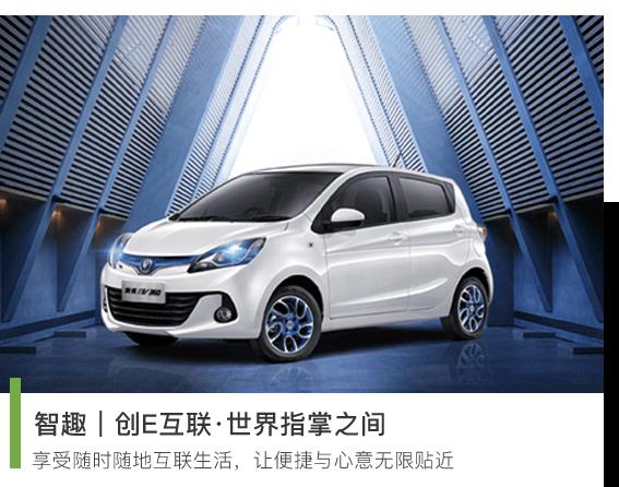 南海长安新能源奔奔价格「广东亿鑫新能源汽车供应」