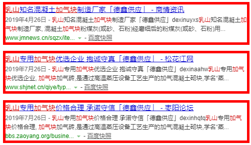 杭州关键词优化推广价格,关键词优化