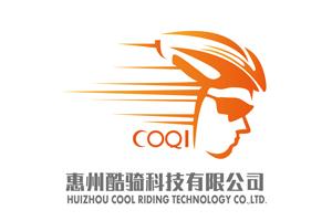 惠州酷骑科技有限公司