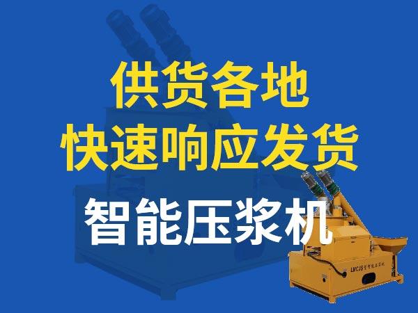 湛江智能压浆设备维修,智能压浆设备