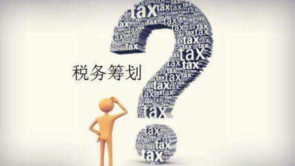 巢湖税务筹划在线咨询,税务筹划
