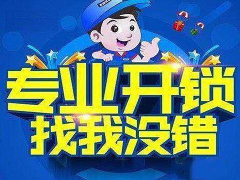 天朗莱茵小城开锁公司 推荐咨询 西安金锁王安防科技供应