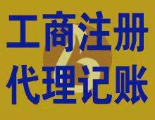 西宁七一路工商注册咨询服务,工商注册