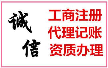西宁会计代理工商注册有什么要求 真诚推荐 北京博雅信通会计服务供应