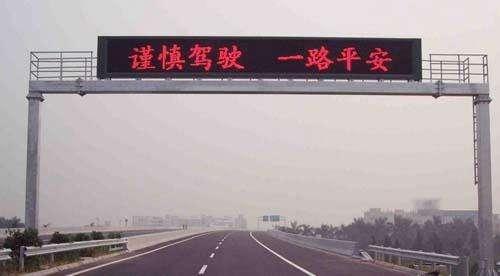 淮北跨路LED可变情报板工厂价格 欢迎来电 合肥龙发智能科技供应