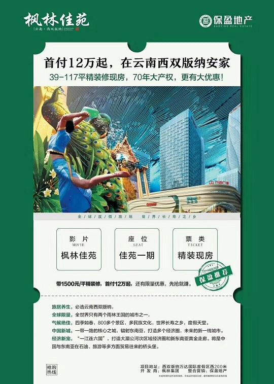 知名西双版纳旅居新房多少钱 铸造辉煌「河南省保盈房地产经纪供应」