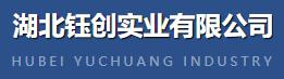 湖北钰创实业有限公司