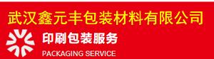 武汉鑫元丰包装材料有限公司