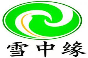 青海雪中緣青稞銘餾酒業有限公司