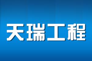 云南天瑞工程机械有限公司