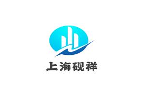 上海砚祥实业有限公司