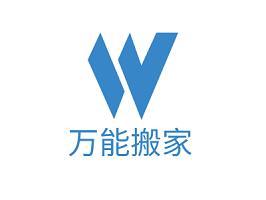 东平县万能搬家服务有限公司