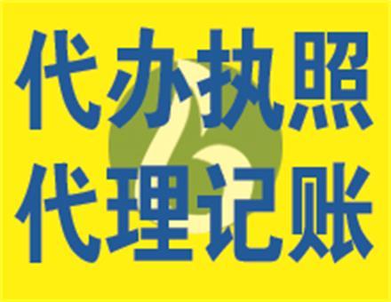 西宁城西区执照变更企业服务哪家价格便宜 真诚推荐 北京博雅信通会计服务供应