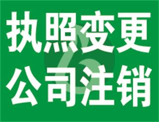青海西宁公司注销企业服务哪家省钱 欢迎来电 北京博雅信通会计服务供应