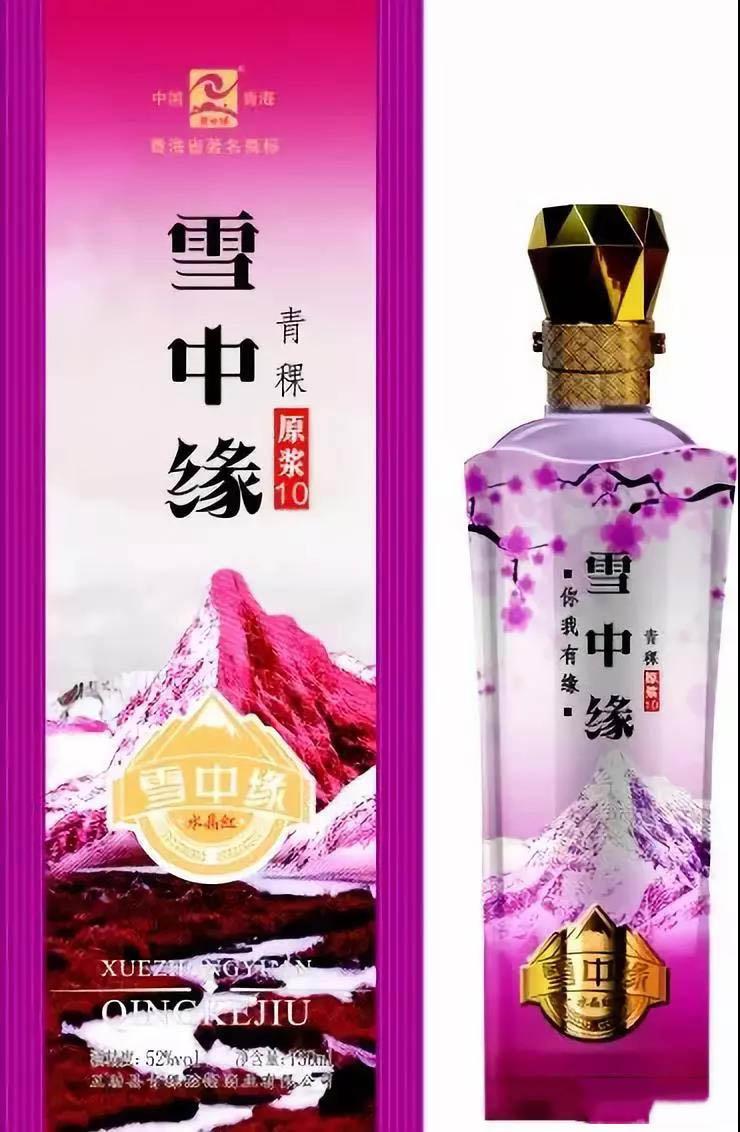 河南雪中緣酩餾質量放心可靠 有口皆碑 青海雪中緣青稞酩餾酒業供應