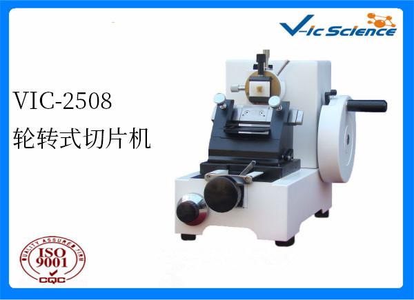 贵州手动切片机多少钱 新乡市维克科教仪器供应