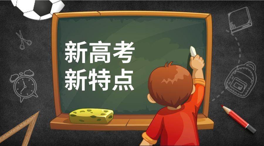 四川3+1+2新高考选专业,新高考
