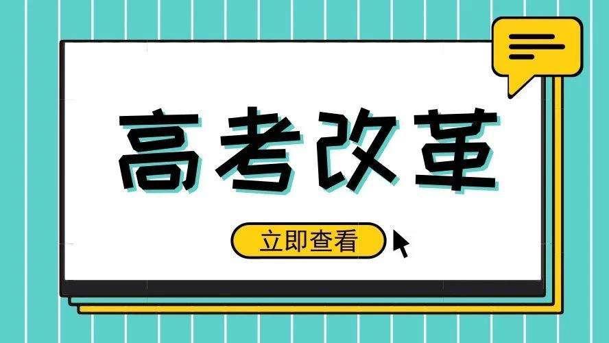 四川新高考大数据测评选科,新高考