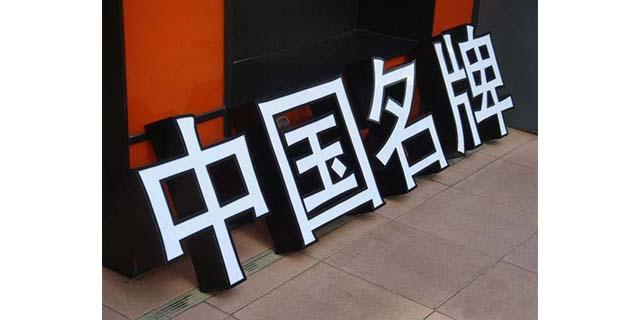 蚌山区知名LED发光字质量放心可靠 安徽省蚌埠市龙子湖区兴艺广告图文供应