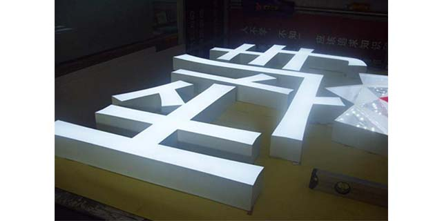知名LED发光字哪家快,LED发光字