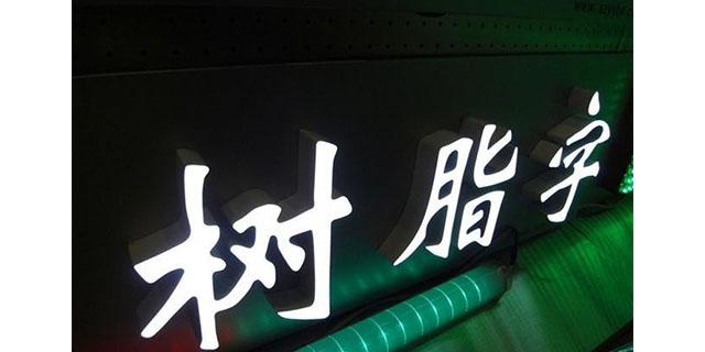 制作树脂发光字销售厂家,树脂发光字