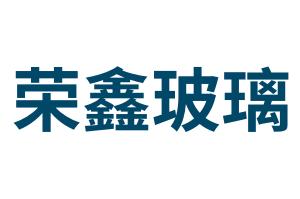 阜阳荣鑫玻璃有限公司
