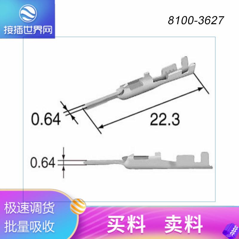 sws/住友连接器8100-3627端子 上海住歧电子科技供应
