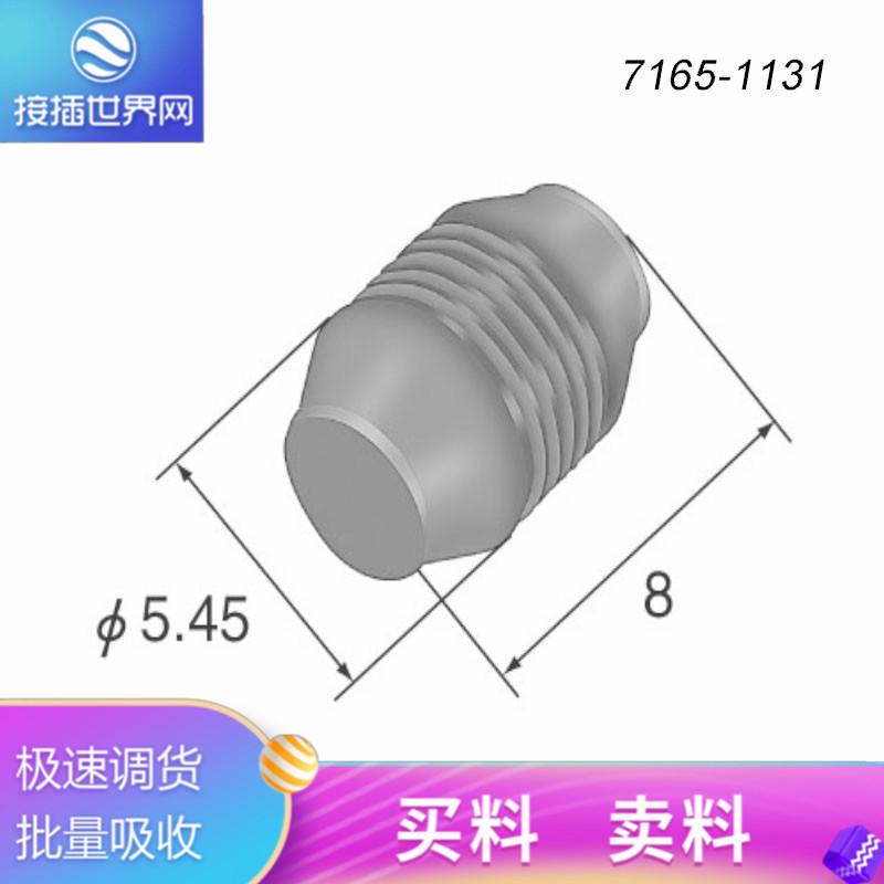 sumitomo连接器7165-1131防水塞/密封件,7165-1131