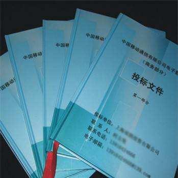 蘇州畫冊標書裝訂 蘇州市明旭圖文廣告供應