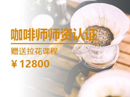 龍巖咖啡加盟電話 廈門喜樂餐飲管理供應