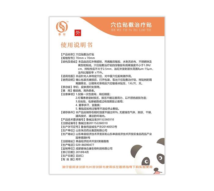 江西敷悅腹瀉貼廠家 和諧共贏「成都普瑞眾康生物科技供應」