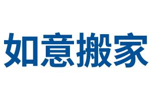蚌埠市如意搬家有限公司
