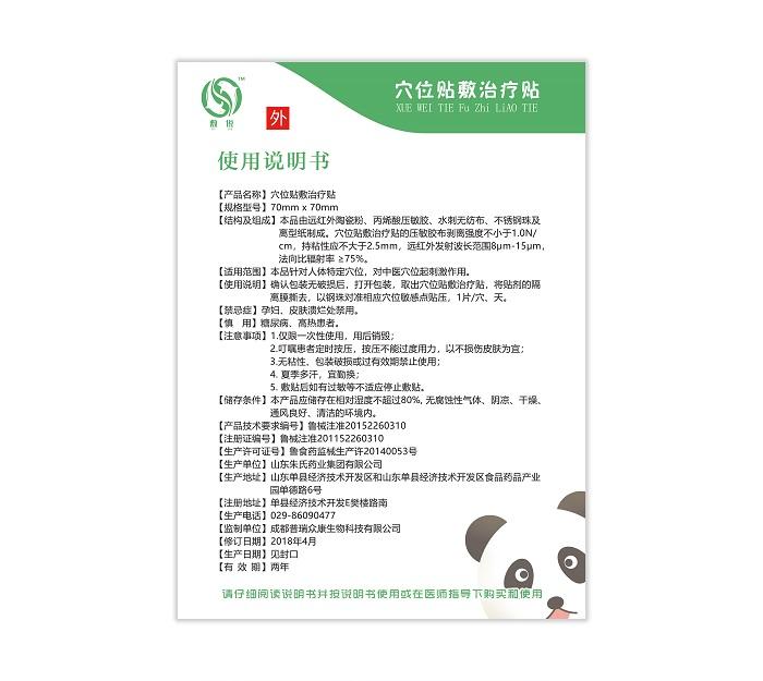 广州便秘贴病因 诚信互利「成都普瑞众康生物科技供应」