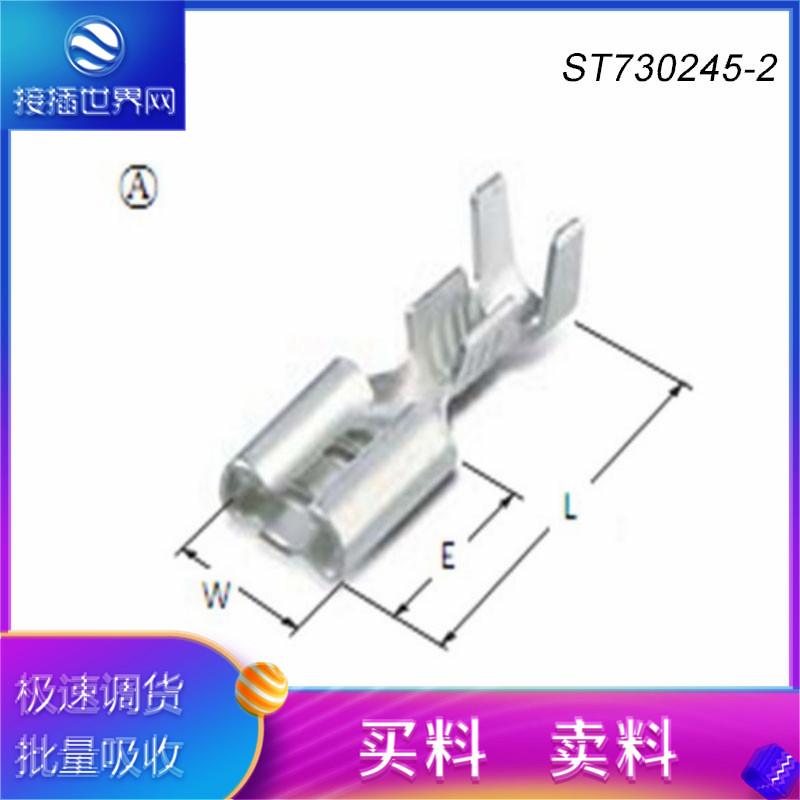供应汽车连接器ST730245-2 端子 上海住歧电子科技供应