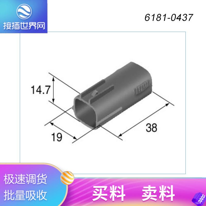 sumitomo连接器6181-0437护套胶壳,6181-0437