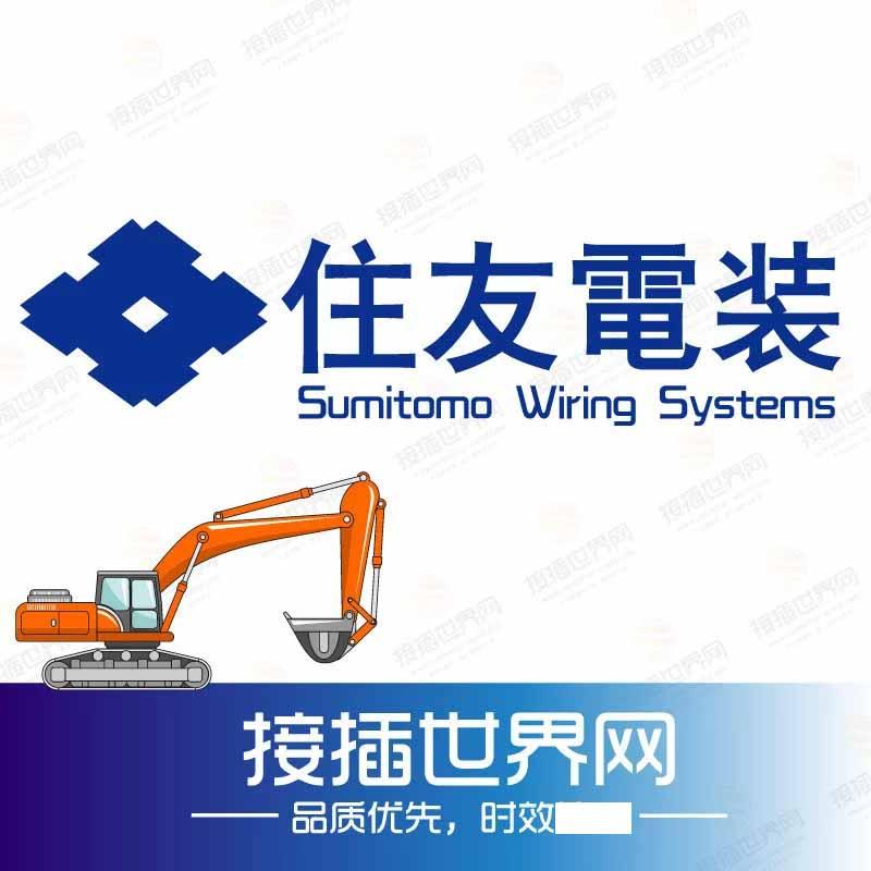 sumitomo连接器6098-0144护套胶壳
