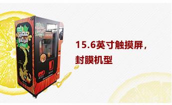 上海原装鲜榨橙汁售货机质量担心牢靠,鲜榨橙汁售货机