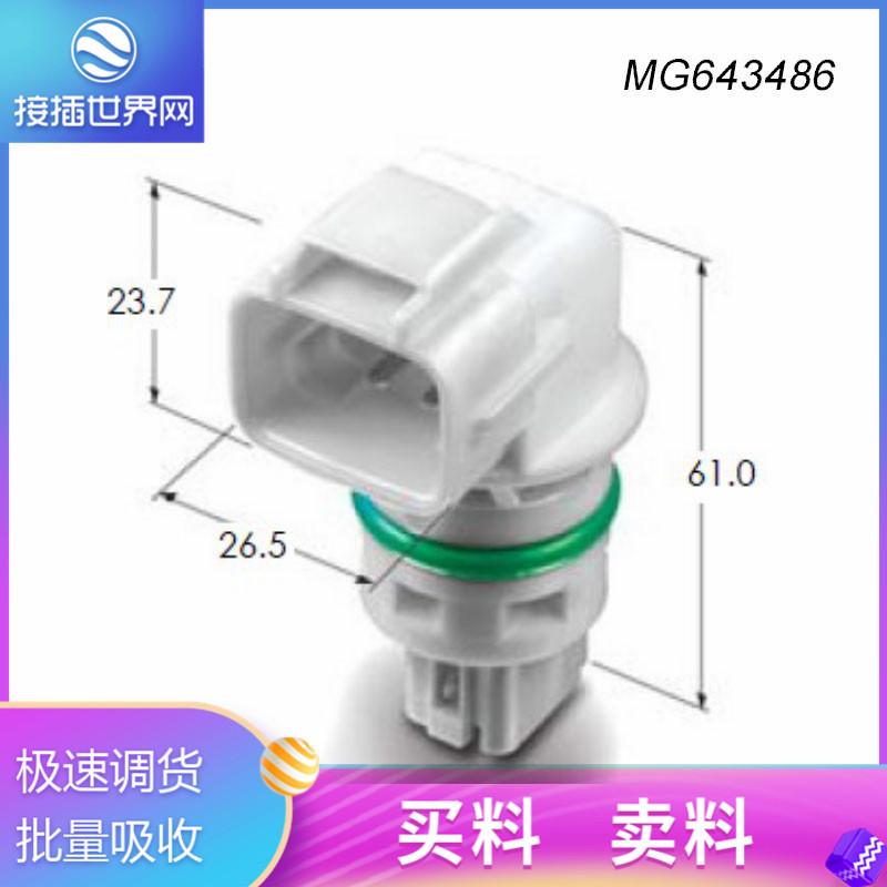供应汽车连接器MG643486 护套,MG643486
