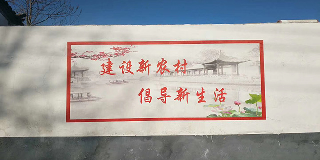 张店新农村文化墙设计公司,新农村文化墙